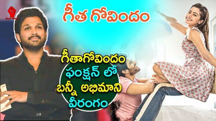 గీత గోవిందం ఫంక్షన్ లో బన్నీ అభిమాని వీరంగం ! | Trend Setter