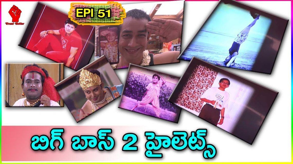 Bigg Boss Telugu 51st Episode highlights   Trend Setter