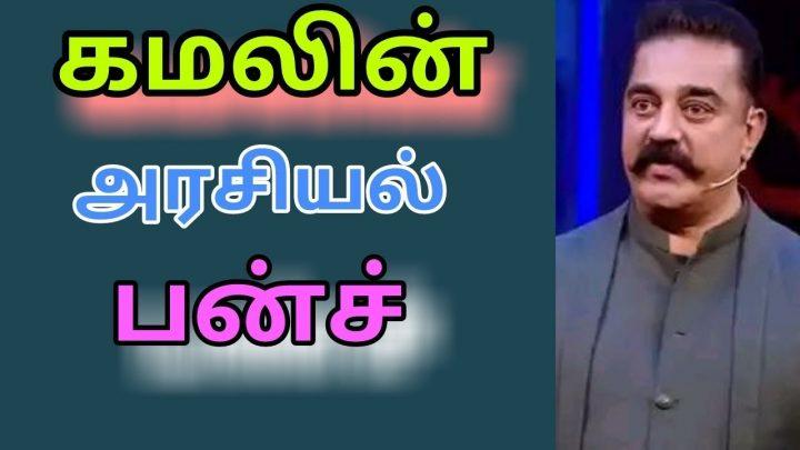 கமலின் அரசியல் பன்ச் / Kamal political punch || Daily trend 24/7