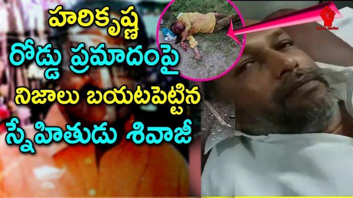 హరికృష్ణ రోడ్డు ప్రమాదంపై నిజాలు బయటపెట్టిన స్నేహితుడు   Nandamuri Harikrishna   Trend Setter