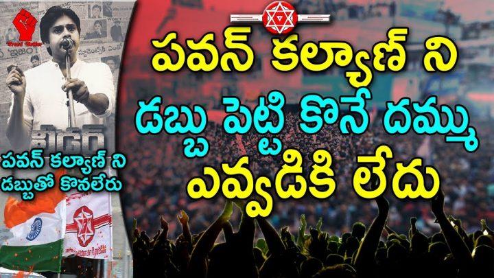 Pawan Kalyan Sensational Comments On Tdp Leaders   PK :  నన్ను డబ్బుతో కొనలేరు   Trend Setter