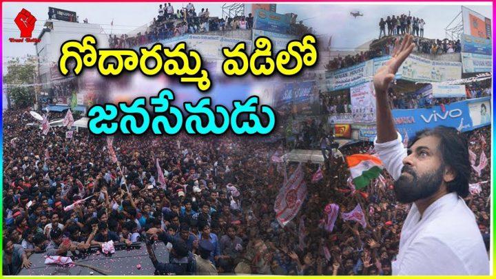 Pawan Kalyan Real Craze At Bhimavaram | Jenasena Porata Yatra In Bhimavaram | Trend Setter