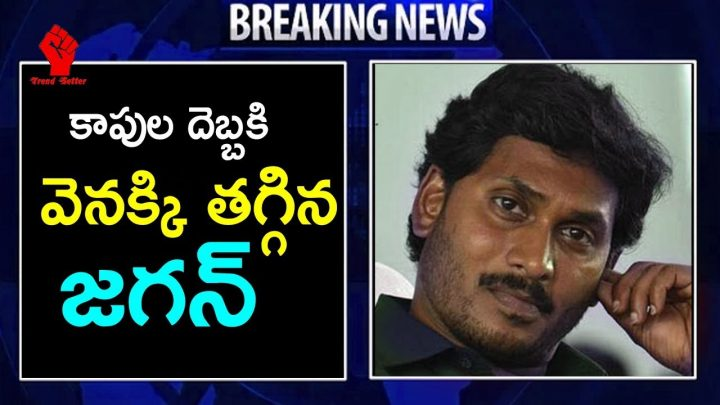 YCP Chif Ys Jagan Comments on Kapu Reservation   YCP   Trend Setter
