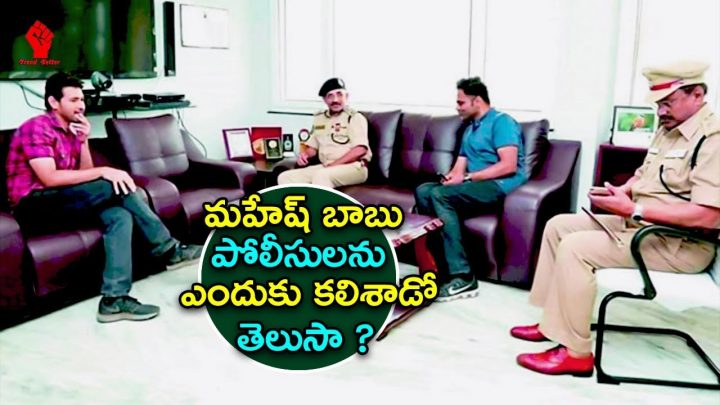 Mahesh Babu And Vamsi Paidipally Meet With Hyderabad Police   Trend Setter